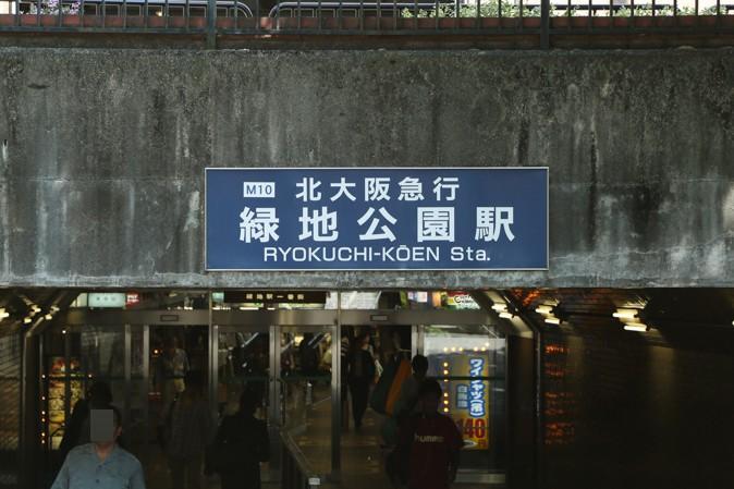 緑地公園駅