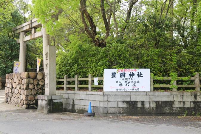 豊國神社の入り口