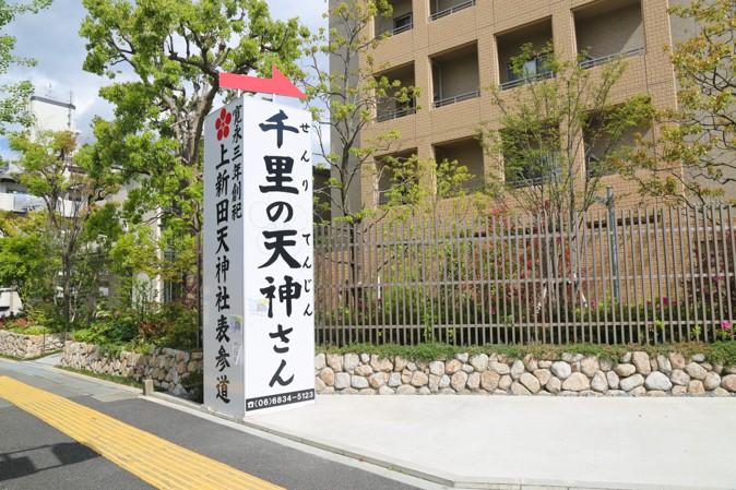上新田天神社の案内写真2