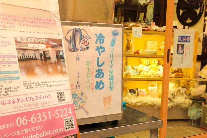 天神橋筋商店街のひやしあめの写真