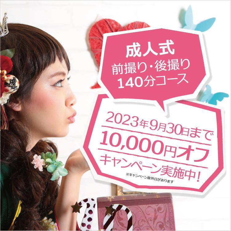 大阪で成人式写真撮影のキャンペーンバナー