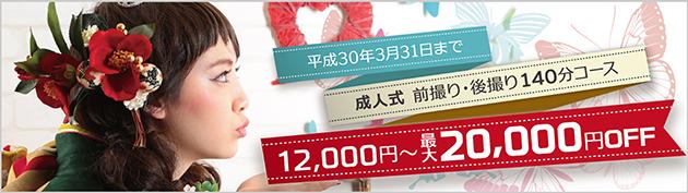 大阪の成人式写真撮影のハニーアンドクランチのキャンペーンバナー