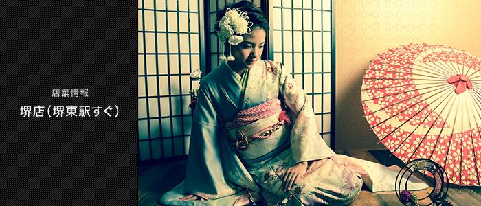 堺で成人式写真撮影ならハニーアンドクランチのヘッダ