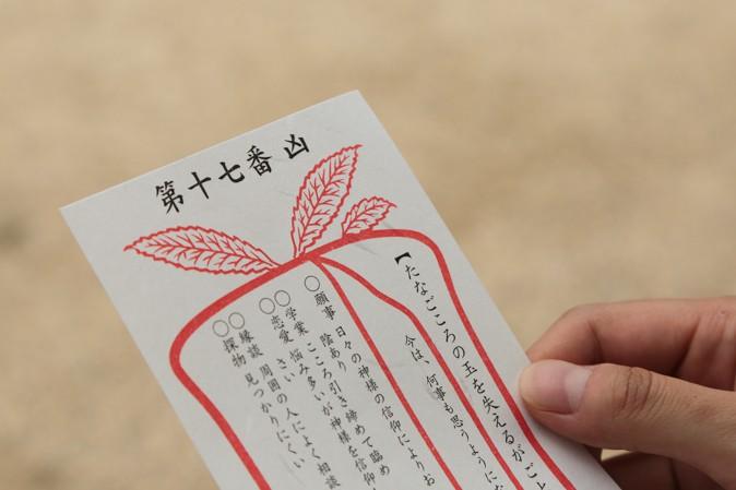 大阪天満宮の凶のおみくじ