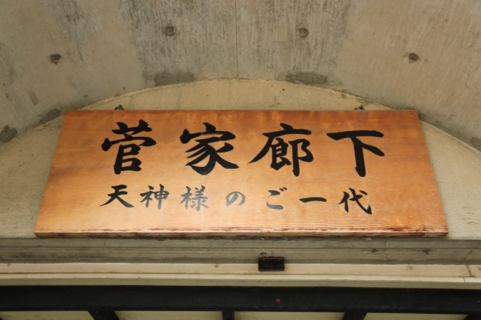 大阪天満宮の菅原道真ギャラリー