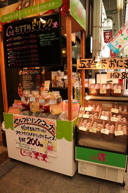 天神橋筋商店街のジュース屋さん