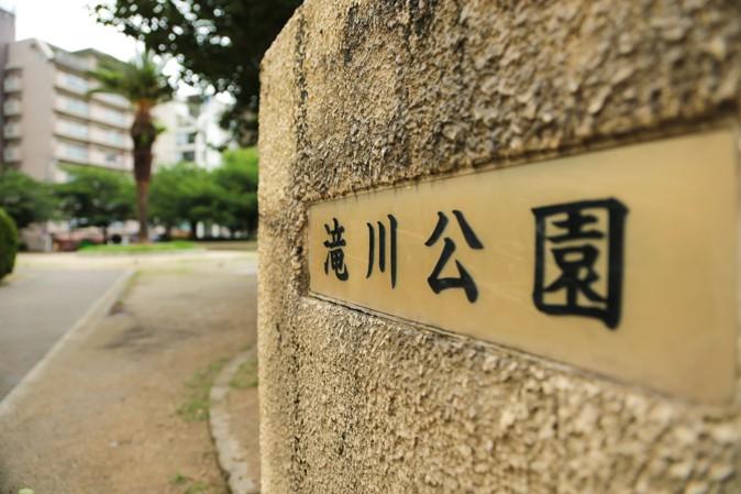 滝川公園の写真