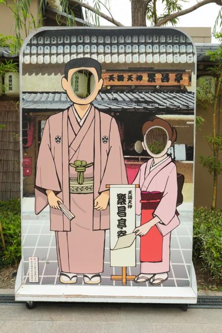 大阪天満宮の顔パネル写真