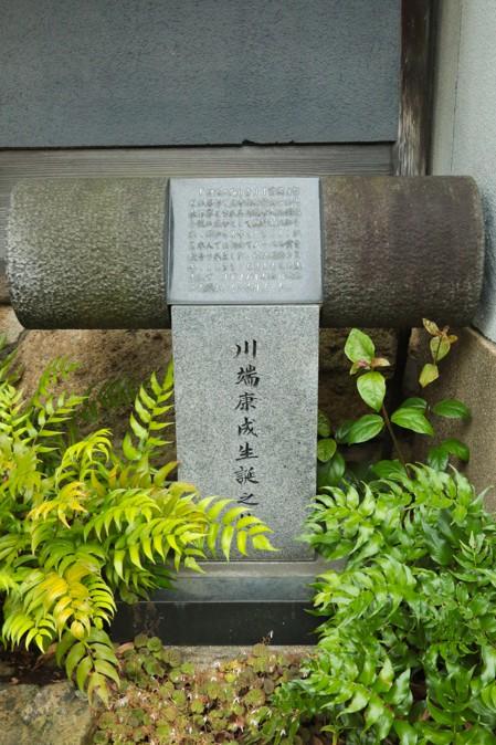 川端康成の誕生石碑