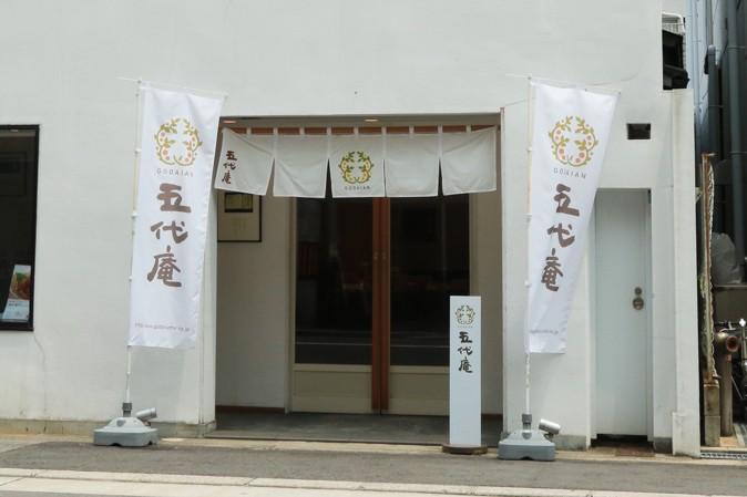 大阪天満宮近くの五代庵の店舗写真
