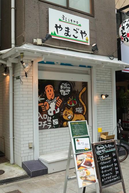 大阪天満宮近くのビストロやまごやさん