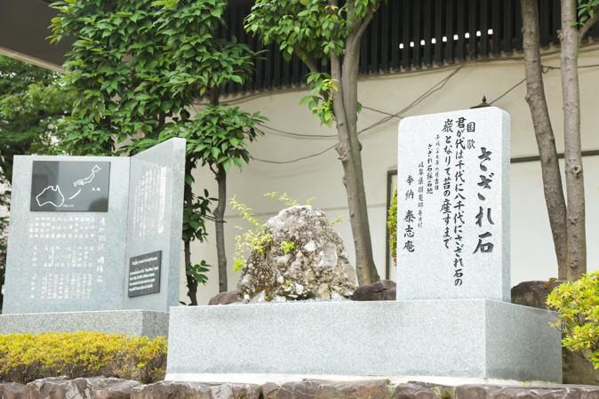 大阪天満宮のさざれ石