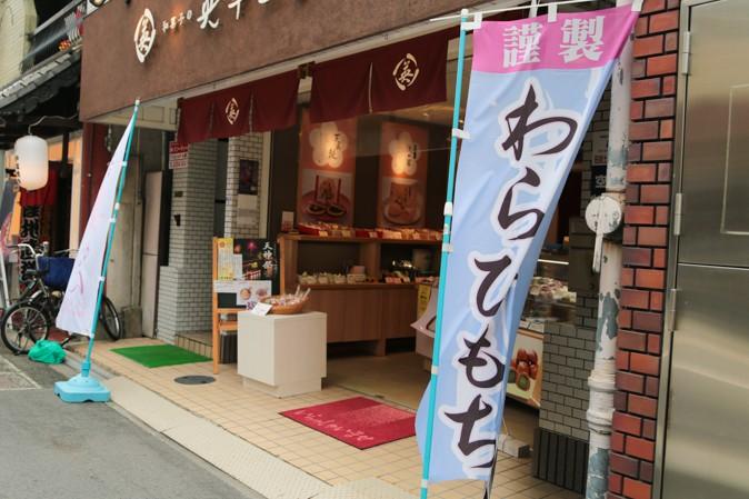 天神橋筋商店街のわらびもち屋の写真