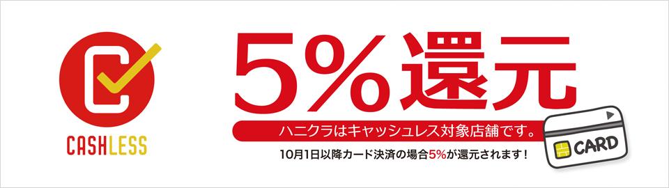 5%還元ハニクラはキャッシュレス対象店舗です
