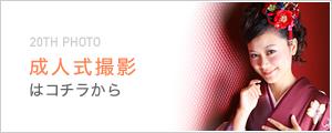 大阪・心斎橋・神戸・京都で成人式写真撮影のHONEY&CRUNCHのリンクバナー