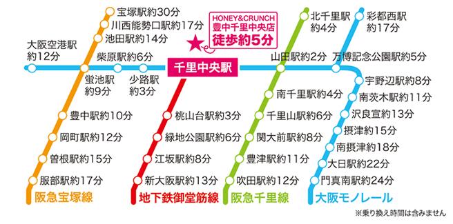 成人式前撮り写真撮影スタジオHONEY&CRUNCH豊中・千里中央店への各方面からの電車での所要時間
