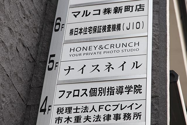 成人式前撮り写真撮影スタジオHONEY&CRUNCH京都店の外観写真