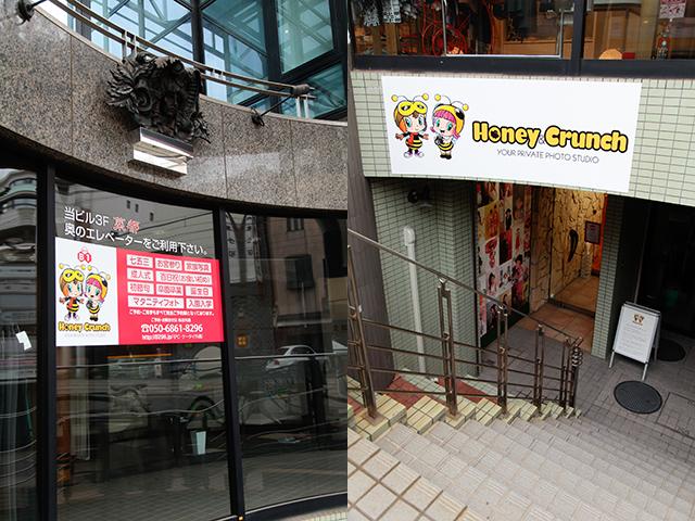 成人式前撮り写真撮影スタジオHONEY&CRUNCHあべの・帝塚山店の外観写真