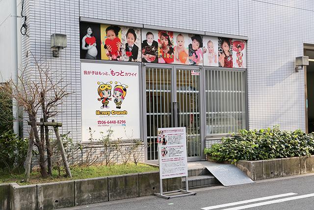 成人式前撮り写真撮影スタジオHONEY&CRUNCH大阪天満宮店の外観写真