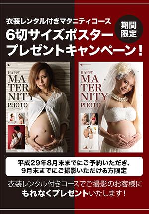 マタニティフォトスタジオHONEY&CRNCHの6切ポスター風写真キャンペーンバナー