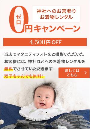 お宮参り無料レンタルキャンペーンバナー
