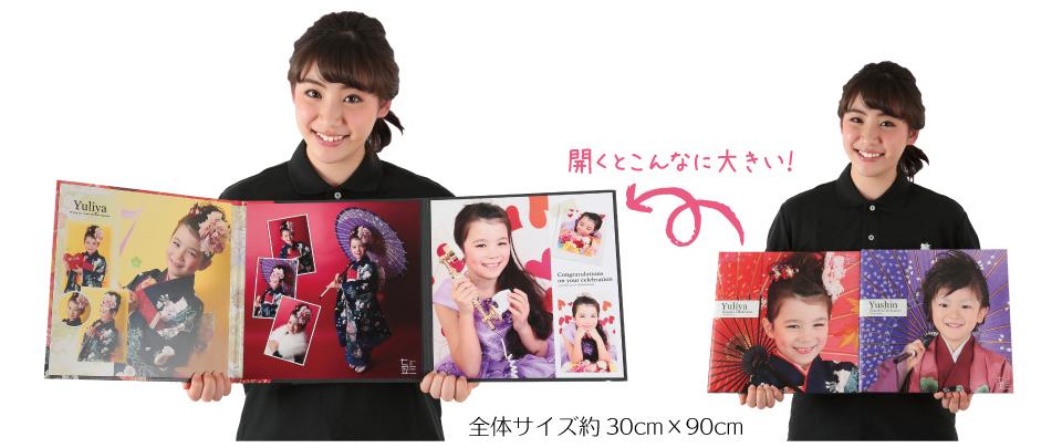 大阪で七五三写真撮影ならハニーアンドクランチのオプション商品四面写真集台紙