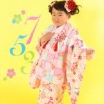 大阪の七五三写真撮影スタジオ・ハニーアンドクランチの3歳女の子和装のフォトギャラリーA159