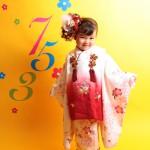 大阪の七五三写真撮影スタジオ・ハニーアンドクランチの3歳女の子和装のフォトギャラリーA100