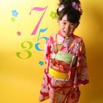 大阪の七五三写真撮影スタジオ・ハニーアンドクランチの7歳女の子和装のフォトギャラリーB129