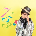 大阪の七五三写真撮影スタジオ・ハニーアンドクランチの男の子の和装のフォトギャラリーC159