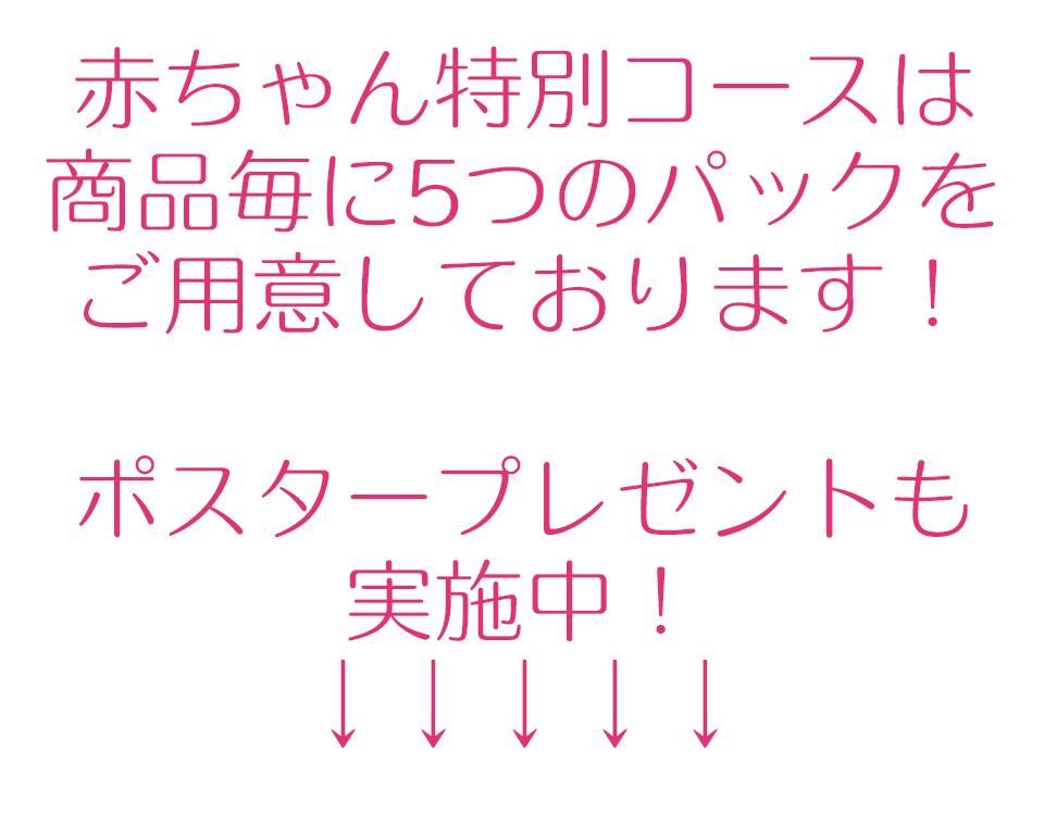 大阪でお宮参り・ベビーフォトならハニーアンドクランチの赤ちゃん特別コースが4種類ある説明