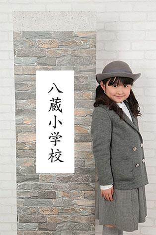 入園入学卒園卒業写真の門柱