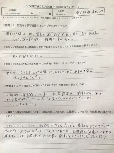 kuchikomi - 2