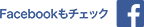 FB-FindUsonFacebook-online-144_ja_JP