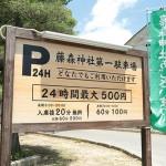fujinomori_g01