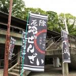iwashimizu_g14