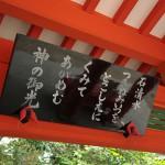 iwashimizu_g20