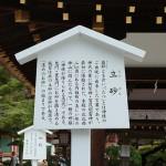 kamigamo_g05