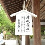 kamigamo_g10