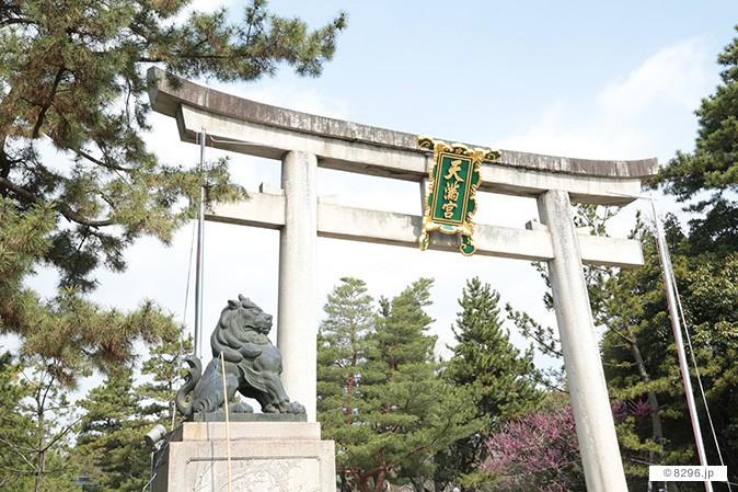 北野天満宮(北野神社)