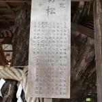 matsunootaisha_g22