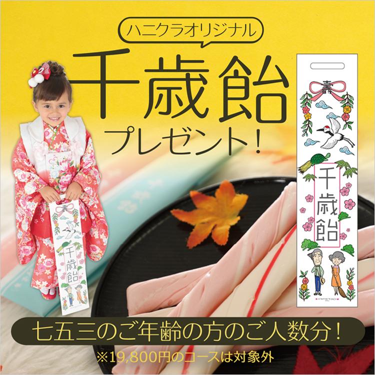 大阪で七五三写真撮影ならハニーアンドクランチの千歳飴プレゼントバナー