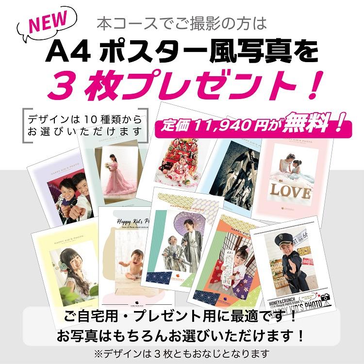 大阪で七五三写真撮影ならハニーアンドクランチのデータフルパックコースのポスタープレゼント