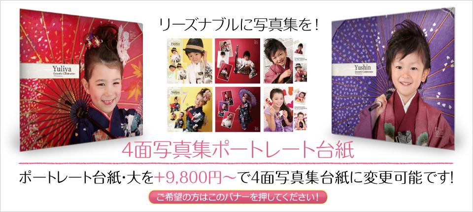 大阪で七五三写真撮影ならハニーアンドクランチのポートレート特別セットキャンペーンのポートレートを4面写真集に変更可能な案内