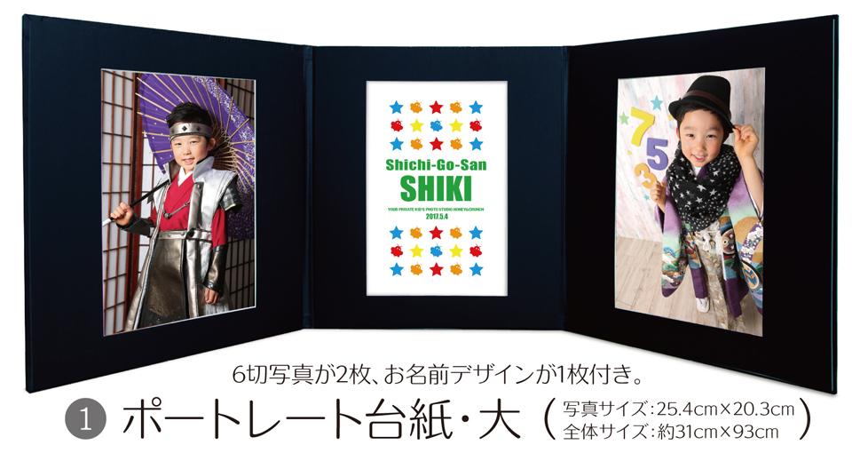 大阪で七五三写真撮影ならハニーアンドクランチのポートレートシンプル27,800円コース