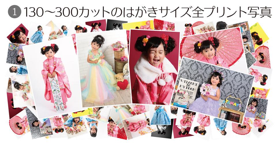 大阪で七五三写真撮影ならハニーアンドクランチの全プリント写真コース