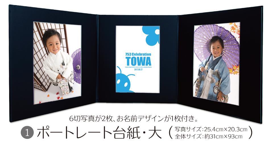 大阪で七五三写真撮影ならハニーアンドクランチのポートレートベーシックコース01