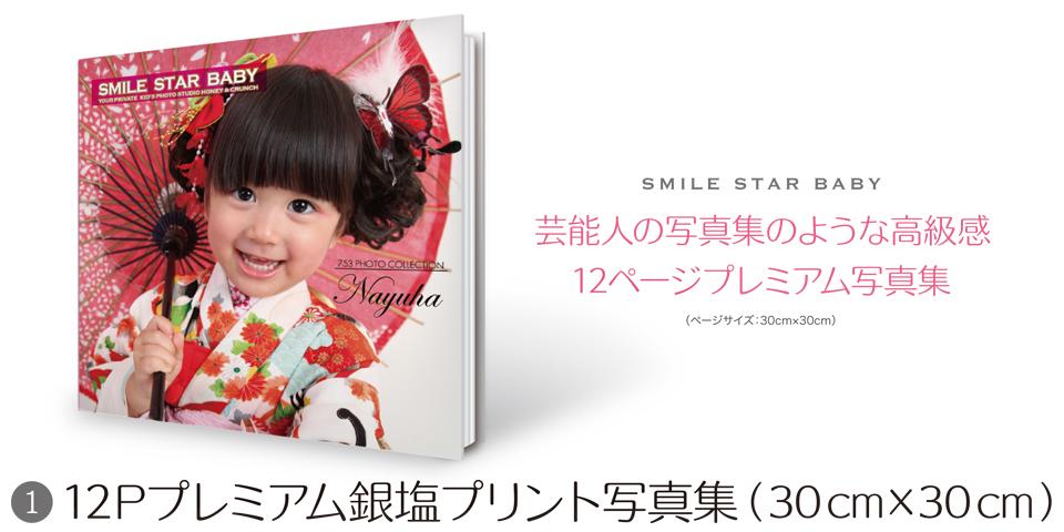 大阪で七五三写真撮影ならハニーアンドクランチのプレミアム写真集コース