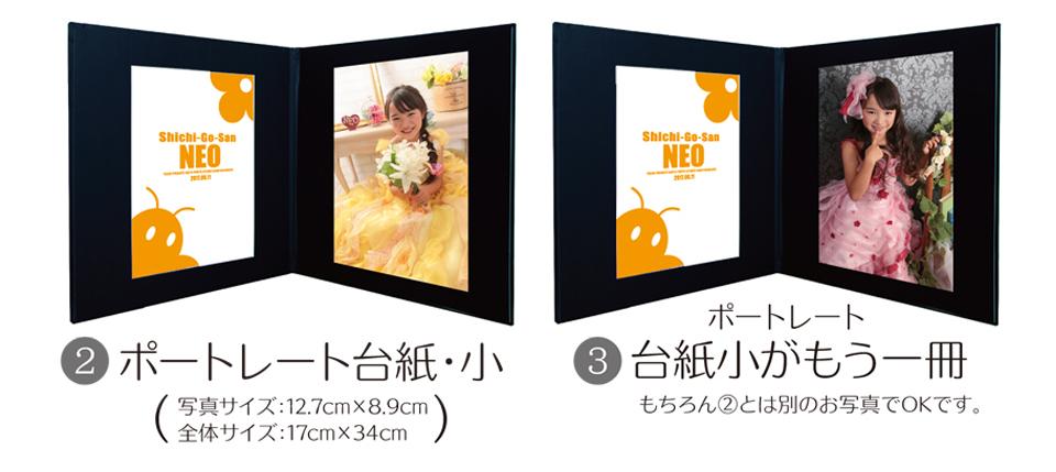 大阪で七五三写真撮影ならハニーアンドクランチのポートレートフルセットコース02