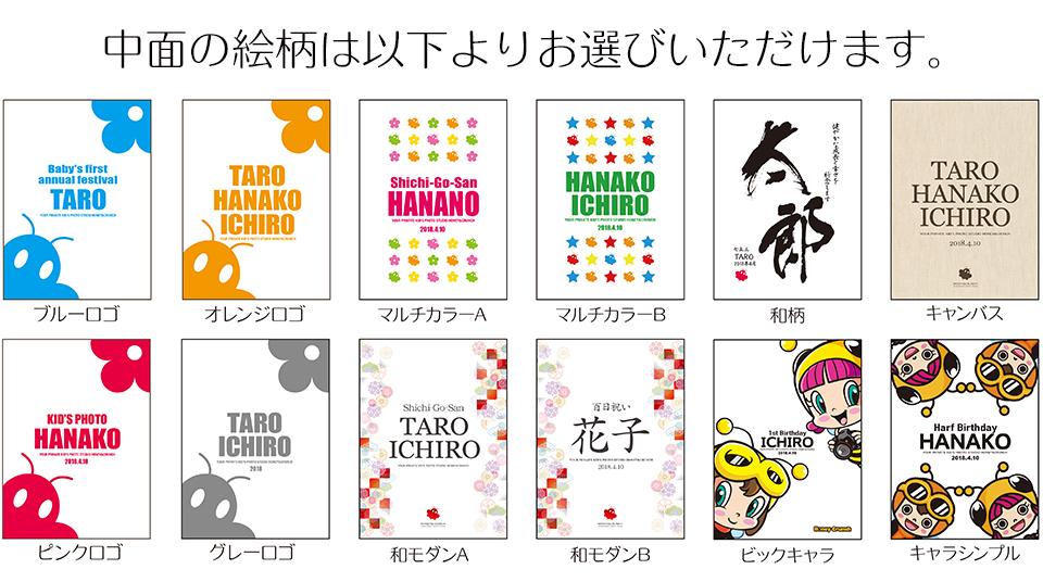 大阪で七五三写真撮影ならハニーアンドクランチのポートレートの中面デザイン
